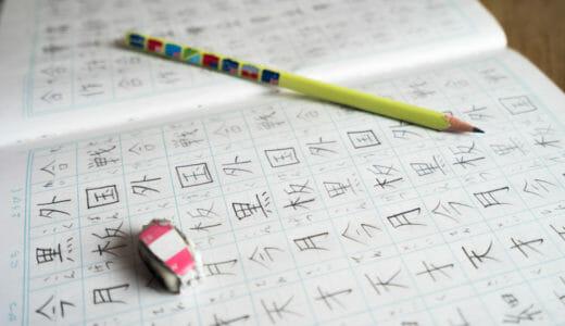小学生の宿題から考える、繰り返し勉強法の効果とは?