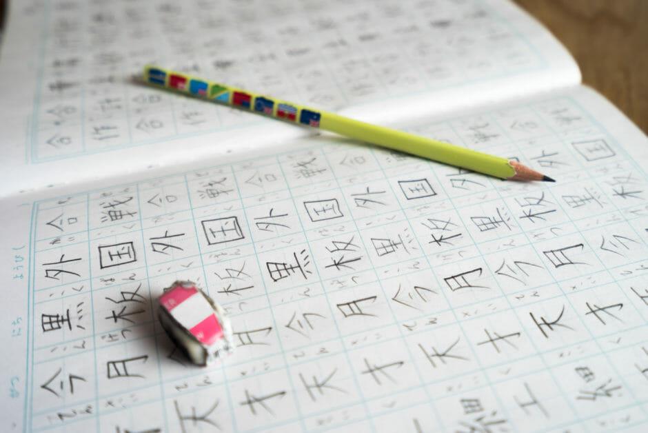 小学生の宿題