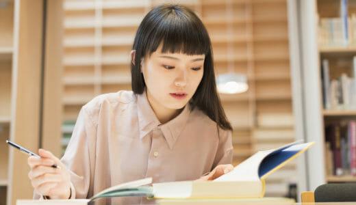【大学受験!】第一志望合格に向けた勉強法