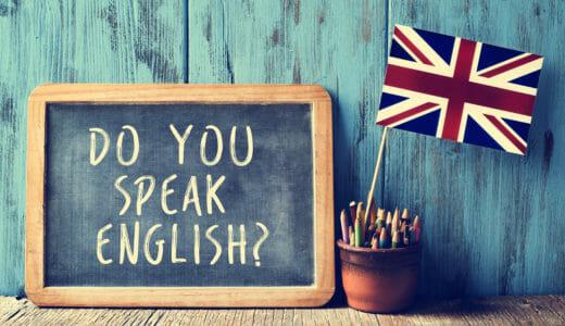 語学学習では読み聞きの無い学習期間が重要なポイント!?
