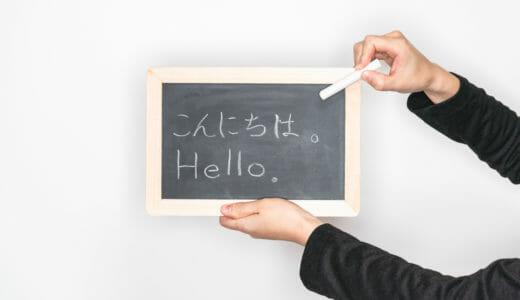【英語力アップ!】リピーティング学習のススメ