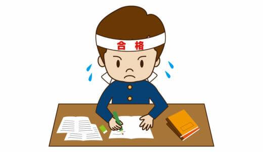 大学受験の科目別対策法(数学編)
