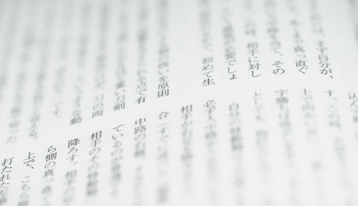大学受験対策に最適な参考書の選び方〜現代文編〜