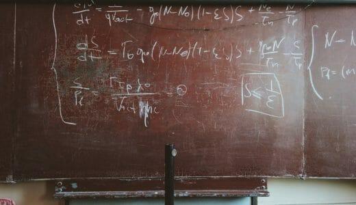 【数学】大学受験対策におすすめ!参考書・問題集6選