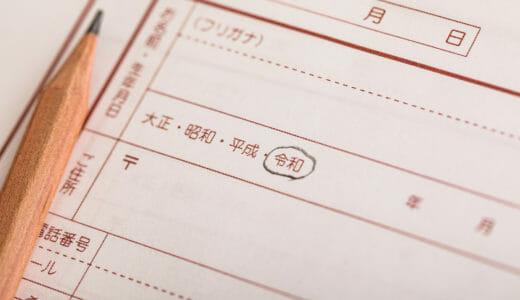 平成はもう終了!来るべき「令和」時代に主流になる勉強法3選!