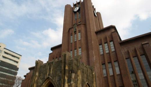東京大学の入試の実態と対策まとめ【文系編】