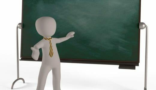 教える勉強法