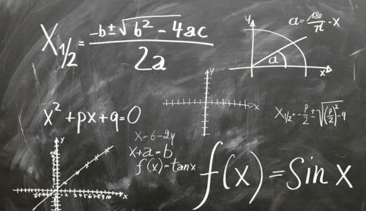 ややこしい数学の公式はこうやって覚える!数学公式暗記法