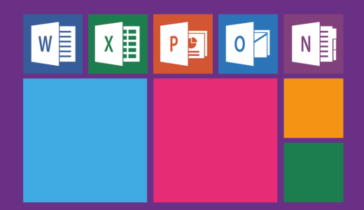Microsoft Office Specialist(MOS) Word & Excel ダブル攻略の秘訣