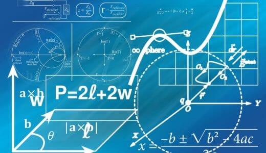 数学が嫌いな人が多いのはなぜ?数学をちょっと好きになる考え方